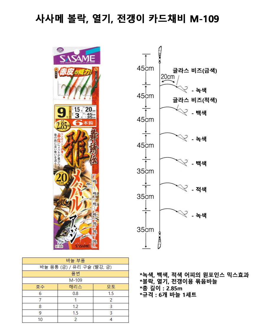 사사메 볼락 카드채비 M-109