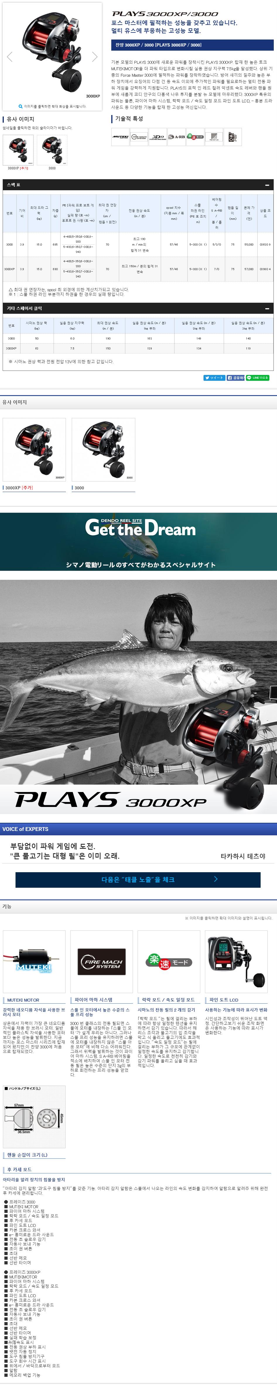 18 플레이즈 3000XP