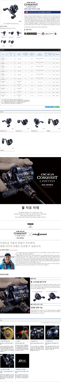 19 오시아 콘퀘스트 LTD
